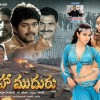 Maha Muduru Songs